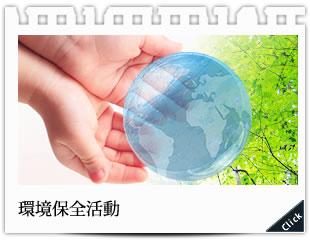 環境保全活動