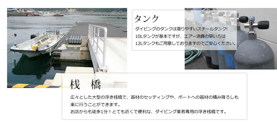 桟橋・タンク