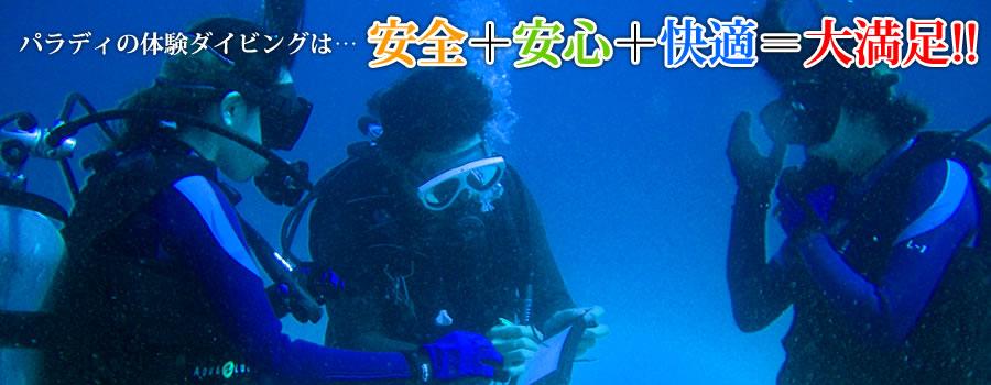パラディの体験ダイビングは安全+安心+快適=大満足!!